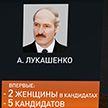 Выборы в Беларуси: кого зарегистрировал ЦИК, кто станет наблюдателями?