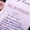 Что объединяет Якуба Коласа и Михаила Шолохова?