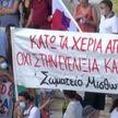 В Греции проходит забастовка против трудовой реформы