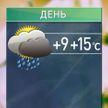 Прогноз погоды на 16 апреля