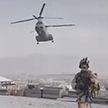 Американские военные обстреляли Кабул с воздуха