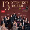 Проект Искуи Абалян «13 оттенков любви»: 14 февраля во Дворце Республики