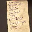 Привет из прошлого: 50-летнюю записку нашли в танке-памятнике в Гродно