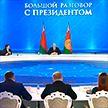«Большой разговор с Президентом». Основные темы встречи с представителями общественности и СМИ