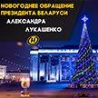 Поздравление Александра Лукашенко с Новым годом-2020