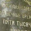 75 лет прошло со дня ликвидации нацистами Минского гетто