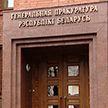 В отношении Тихановской и BYPOL возбуждено уголовное дело за подготовку акта терроризма — Генпрокуратура