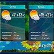 Осенняя прохлада и дожди: прогноз погоды на 2 августа