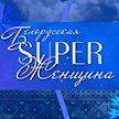 Заведующая пульмонологическим отделением Мария Журович. Проект «Белорусская SUPER-женщина»