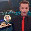 Что не поделили бежавшие из страны оппозиционеры Тихановская и Латушко? Новые разоблачительные факты в рубрике «Будет дополнено»