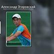 1-я Евро-Африканская группа Кубка Дэвиса: Норберт Гомбош уступил первой ракетку Беларуси Егора Герасимова