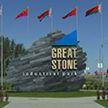 Первое банковское отделение появилось в «Великом камне»