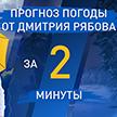Погода в областных центрах Беларуси с 30 марта по 5 апреля. Прогноз от Дмитрия Рябова