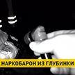 В Славгородском районе сотрудники ГАИ задержали велосипедиста за нарушения, а нашли у него наркотик