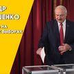 Александр Лукашенко проголосовал на парламентских выборах