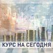 Курсы валют, ВВП, инфляция: экономика в цифрах