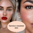 Тренды в макияже 2021: в моде естественность