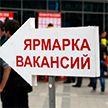 Найти работу в Минске можно на ярмарке вакансий 23 августа