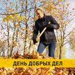 Традиционный субботник прошел в Беларуси