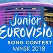 Участники детского «Евровидения» сегодня проведут первые репетиции на сцене «Минск-Арены»