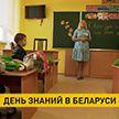 В День знаний в Беларуси открылось несколько новых школ