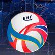Чемпионат Европы по гандболу: сборная Беларуси сыграет с командой Австрии