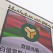 Биржевой товарооборот Беларуси с Китаем достиг 7,5 млн долларов в первом квартале