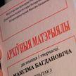 130-летие Максима Богдановича: торжества откроет презентация книги малоизвестных фактов о поэте
