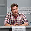 Протасевич сделал новые заявления по поводу своего задержания и пребывания в Беларуси