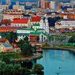 Минск вошёл в тройку лучших городов для путешествий на майские праздники
