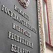 КГК нашел доказательства причастности экс-главы Белгазпромбанка к противоправной деятельности