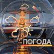 От +9°C до +13°C тепла: прогноз погоды на 27 марта в Беларуси