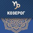 Козерог: гороскоп на 2021 год