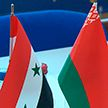 Беларусь и Сирия укрепляют двустороннее сотрудничество