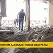 Новые обстрелы произошли в зоне нагорнокарабахского конфликта