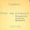 Редкая книга художника Казимира Малевича «Бог не свергнут. Искусство. Церковь. Фабрика» вернулась в Витебск