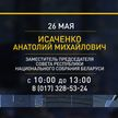 Анатолий Исаченко проведет прямую линию и ответит на вопросы граждан