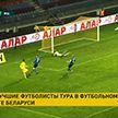 Названы лучшие футболисты тура в чемпионате Беларуси