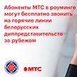 Абоненты МТС в роуминге могут бесплатно звонить на горячие линии белорусских диппредставительств за рубежом