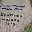 Первомайский район Минска присоединился к республиканской акции памяти «Во славу общей Победы»