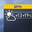 Пройдут дожди. Прогноз погоды на 17 октября