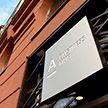Альфа-Банк открыл бесплатное бизнес-пространство в центре Минска