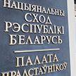 Проекты новых КоАП и ПИКоАП приняты в парламенте в первом чтении