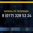 Помощник Президента – инспектор по Минску проведет встречу в столичном горисполкоме