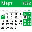 Перенос рабочих дней в 2022 году: Совмин утвердил график