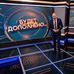 Беларусь лишили чемпионата мира по хоккею: почему это решение в первую очередь ударит по бизнесу? Рубрика «Будет дополнено»