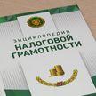«Энциклопедию налоговой грамотности» выпустили, чтобы помочь плательщикам
