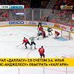 Очередные матчи сыграны в чемпионате НХЛ