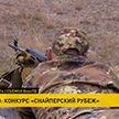 Первый этап Армейских международных игр «Снайперский рубеж» проходит в Беларуси