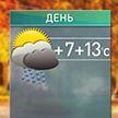 Прогноз погоды на 4 октября